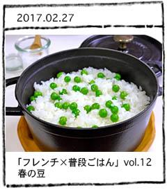 「フレンチ×普段ごはん」vol.12 春の豆