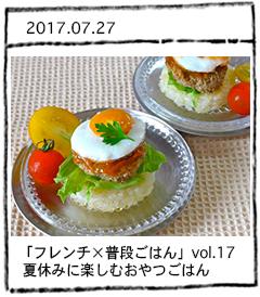 「フレンチ×普段ごはん」vol.17 夏休みに楽しむおやつごはん