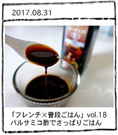 「フレンチ×普段ごはん」vol.18 バルサミコ酢でさっぱりごはん
