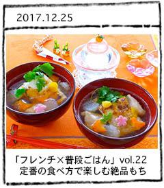 「フレンチ×普段ごはん」vol.22 定番の食べ方で楽しむ絶品もち