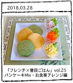 「フレンチ×普段ごはん」vol.25 KOMEKOちゃんのパンケーキミックス・お食事アレンジ編