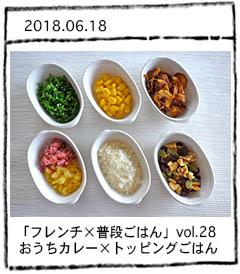 「フレンチ×普段ごはん」vol.28 おうちカレー×トッピングごはん