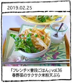 「フレンチ×普段ごはん」vol.36 春野菜のサクサク米粉天ぷら