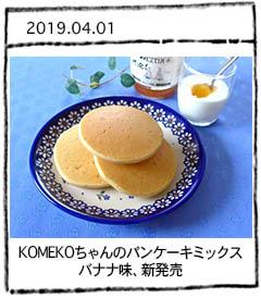 「フレンチ×普段ごはん」vol.37 KOMEKOちゃんのパンケーキミックス・バナナ味、新発売!