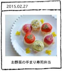 お野菜の手まり寿司弁当