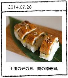 土用の丑の日、鰻の棒寿司。