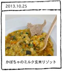 かぼちゃのミルク玄米リゾット