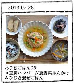 おうちごはん05*豆腐ハンバーグ夏野菜あんかけとひじき混ぜごはん