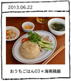 おうちごはん03*海南鶏飯
