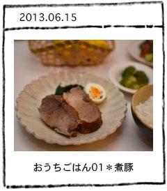 おうちごはん01*煮豚