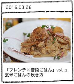 「フレンチ×普段ごはん」vol.1 はじめまして〜玄米ごはんの炊き方