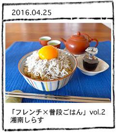 「フレンチ×普段ごはん」vol.2 湘南しらす