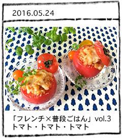「フレンチ×普段ごはん」vol.3 トマト・トマト・トマト