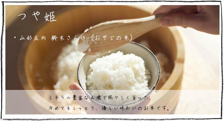 お米の内祝い・お祝いやお米ギフトに大人気のおやじの米つや姫