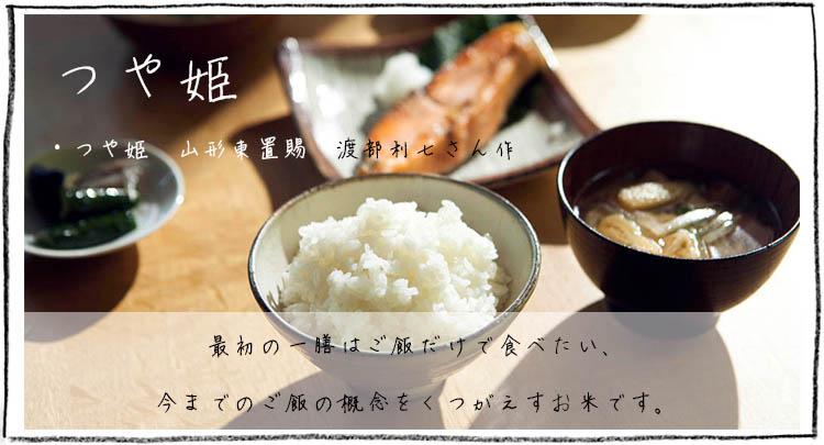 お米の内祝い・お祝いギフトやマクロビオティック玄米にも最適なつや姫