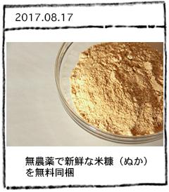 無農薬で新鮮な米糠(ぬか)を無料同梱