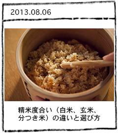 精米度合い(白米、玄米、分つき米)の違いと選び方
