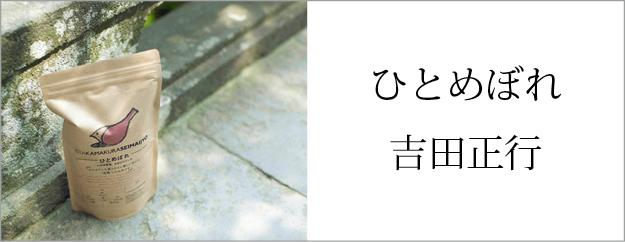 ひとめぼれ 山形東置賜 吉田正行さん作