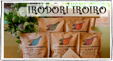 内祝い&お祝いにお米の食べ比べセット「IRODORI IROIRO」