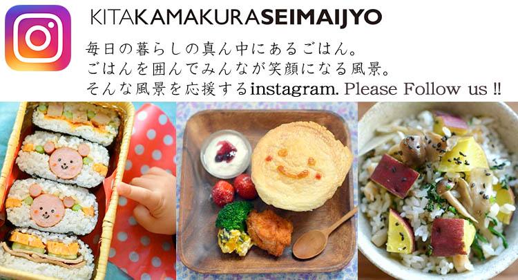 公式instagram始まりました!北鎌倉精米所のお米が織りなす魅惑の食卓