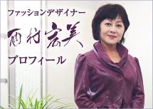 ファッションデザイナー 西村宏美プロフィール