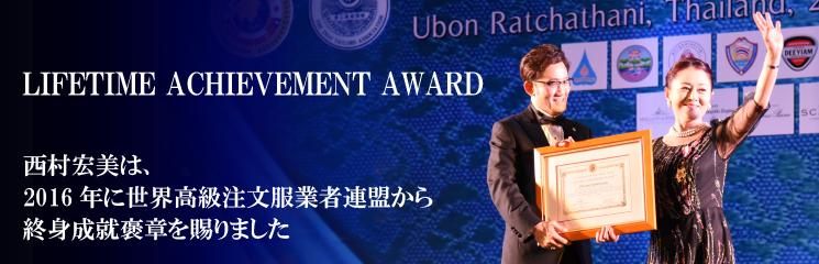 西村宏美世界高級注文服業者連盟より名誉褒章受章