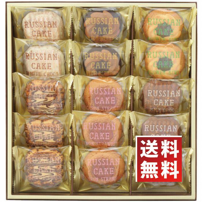 中山製菓 ロシアケーキ15個入 SRC-10