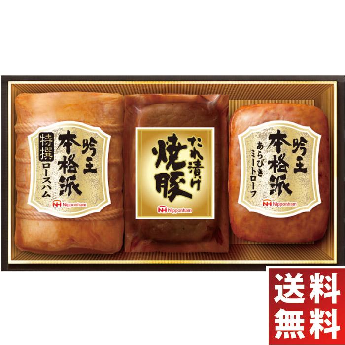 日本ハム 本格派吟王ギフトセット FS-403