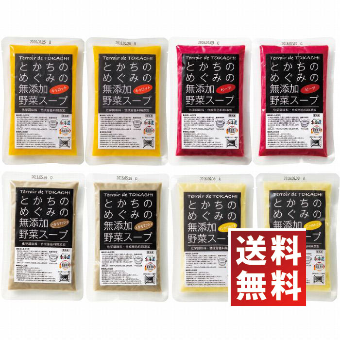 とかち野菜スープ8食セット80264