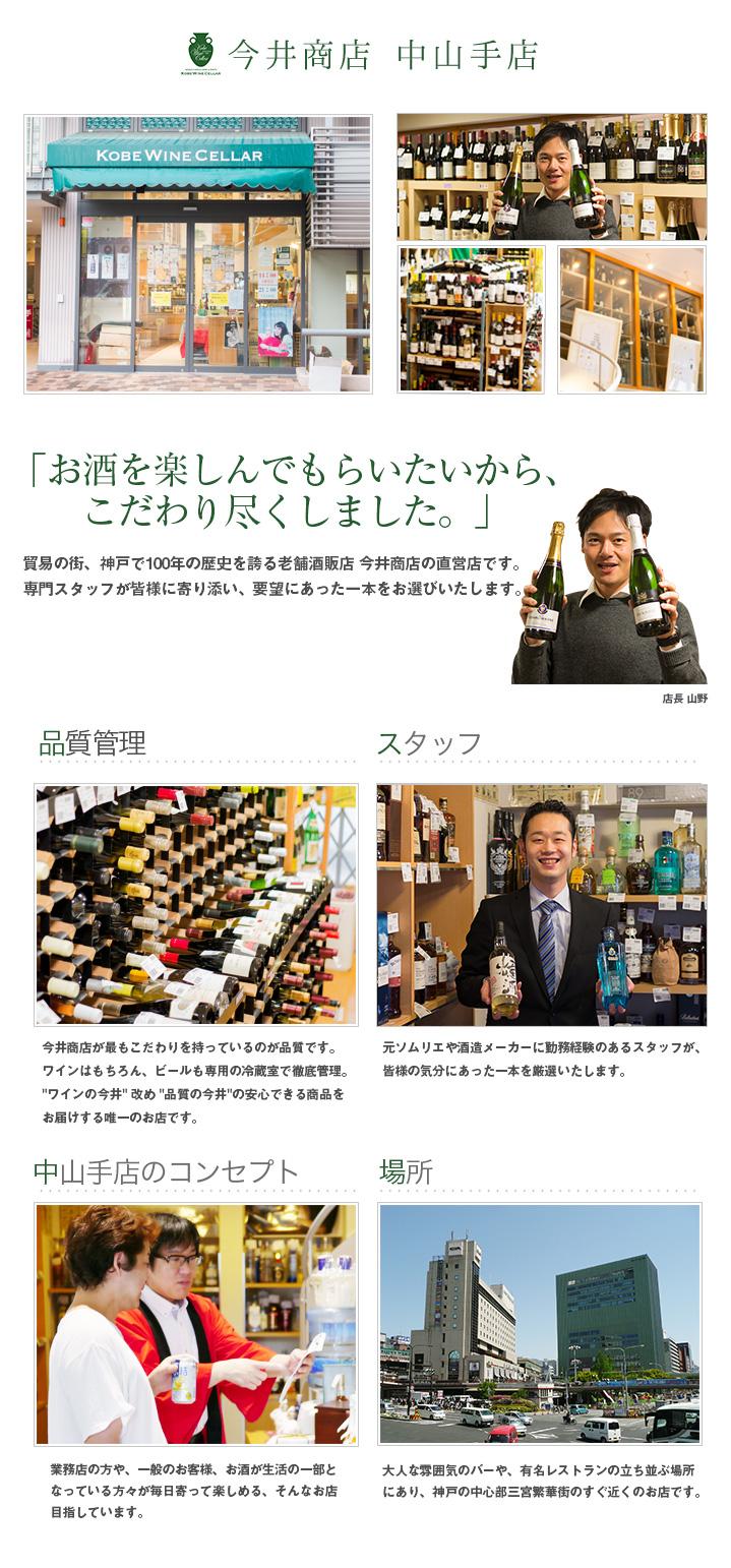 今井商店 中山手店