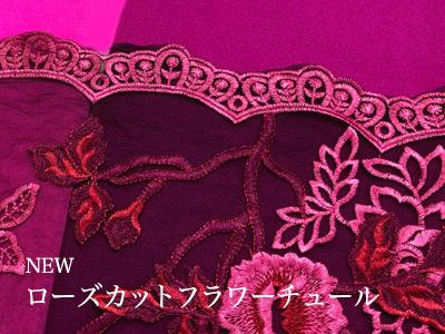 花ピンクチュール
