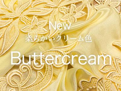新色バタークリーム