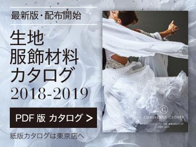 2018生地カタログ