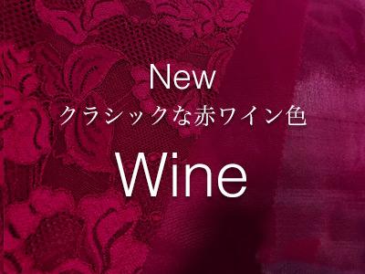 新色ワイン