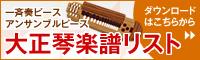 大正琴楽器リスト