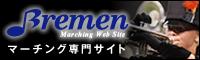 マーチングサイト