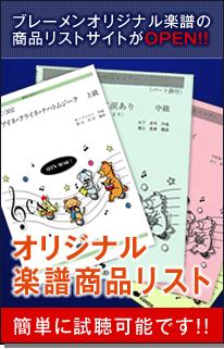 オリジナル楽譜商品リスト