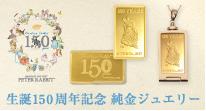 生誕150周年記念純金ジュエリー