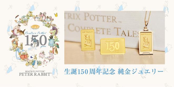 ピーターラビット™の作者、ビアトリクス・ポター™ 生誕150周年記念 純金ジュエリー