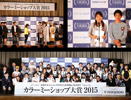 カラーミーショップ大賞2015授賞式