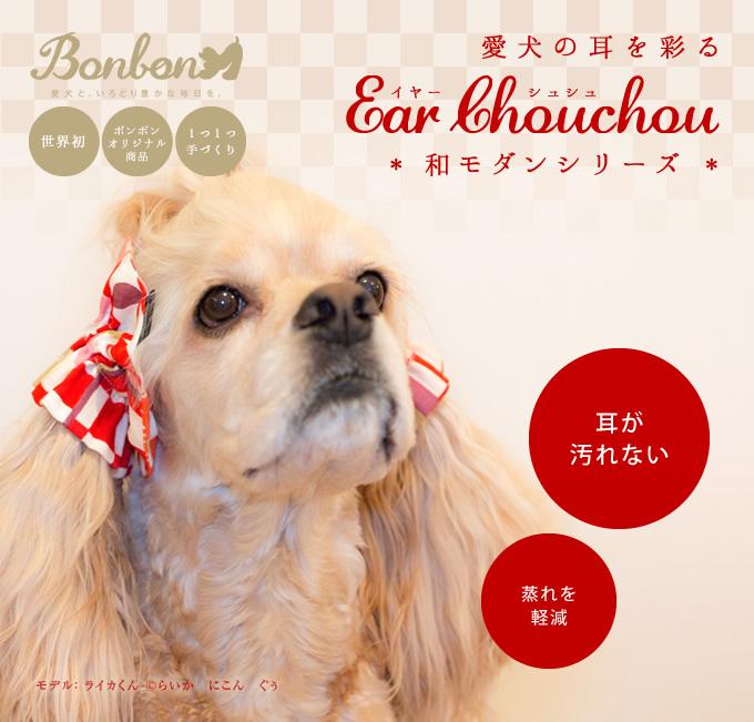 愛犬の耳を彩るイヤーシュシュ 和モダン