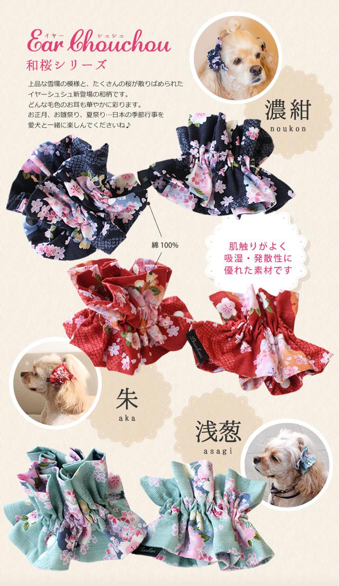 イヤーシュシュ 和桜シリーズ 拡大図1