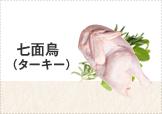 七面鳥(ターキー)
