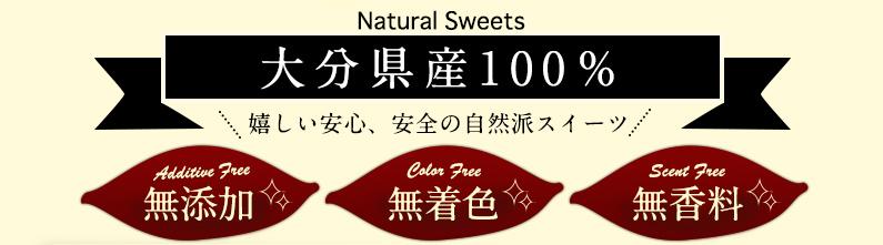 大分県産100% 嬉しい安心、安全の自然派スイーツ【無添加】【無着色】【無香料】