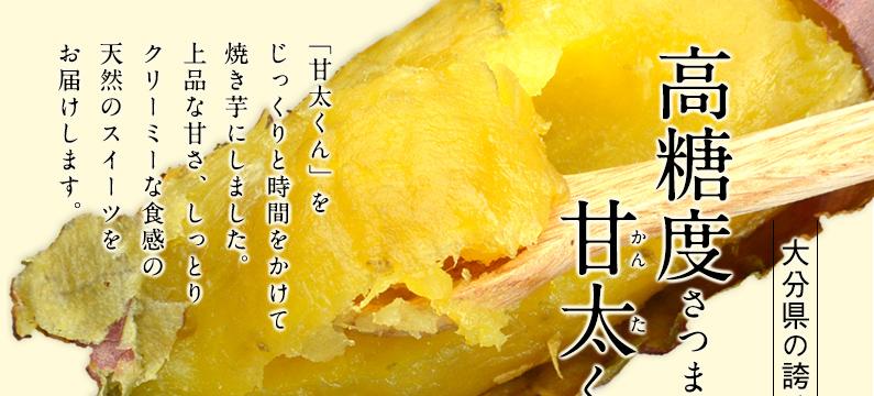 大分県が誇る高糖度さつまいも甘太くん(かんたくん)を じっくりと時間をかけて 焼き芋にしました。 上品な甘さ、しっとり クリーミーな食感の 天然のスイーツを お届けします。
