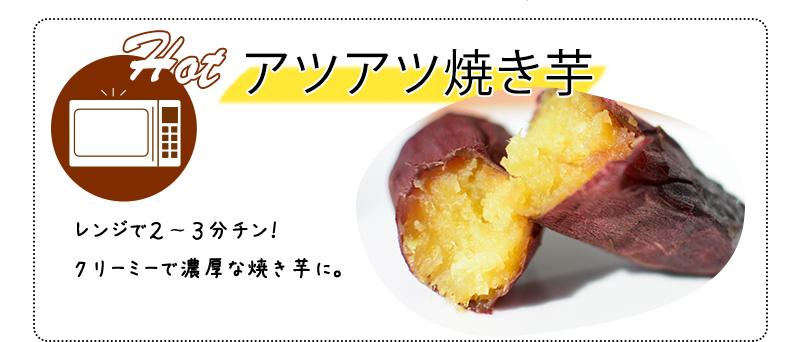 アツアツ焼き芋レンジで2〜3分チン!クリーミーで濃厚な焼き芋に。