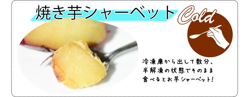 焼き芋シャーベット冷凍庫から出して数分、半解凍の状態でそのまま食べるとお芋シャーベット!