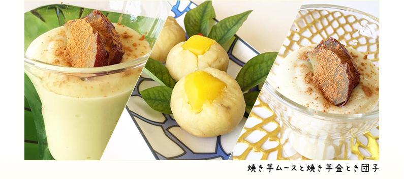 焼き芋ムースと焼き芋金とき団子