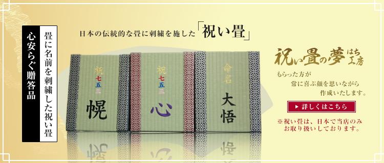 日本の伝統的な畳に刺繍を施した「祝い畳」