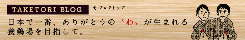 日本で一番、ありがとうの�わ�が生まれる養鶏場を目指して。- 竹鶏物語